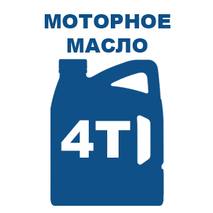 Моторное масло 4T